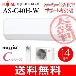 AS-C40F(W)富士通ゼネラル ルームエアコン Cシリーズ(4.0kW) ソフトクール除湿(ドライ) 主に14畳用 AS-C40F-W