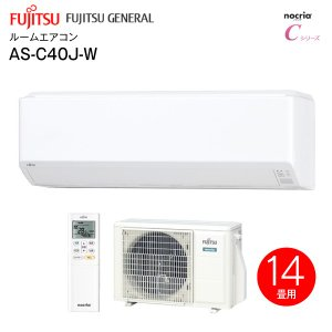 AS-C40J(W)富士通ゼネラル ルームエアコン nocria ノクリア Cシリーズ(4.0kW) ソフトクール除湿(ドライ)主に14畳用 AS-C40J-W|townmall
