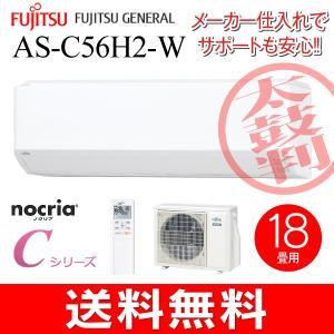 AS-C56H2(W) 富士通ゼネラル ルームエアコン nocria ノクリア Cシリーズ(5.6kW) ソフトクール除湿(ドライ) 主に18畳用 AS-C56H2-W|townmall