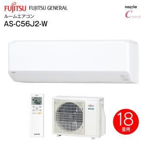 AS-C56J2(W) 富士通ゼネラル ルームエアコン nocria ノクリア Cシリーズ(5.6kW) 熱交換器加熱除菌 ソフトクール除湿(ドライ) 主に18畳用 AS-C56J2-W|townmall