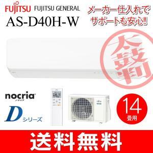 お取り寄せ AS-D40H(W)富士通ゼネラル ルームエアコン Dシリーズ(4.0kW) ソフトクール除湿(ドライ) 主に14畳用 AS-D40H-W|townmall