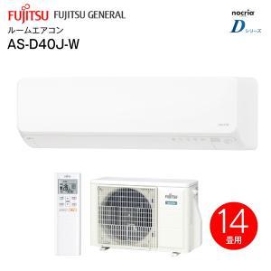 お取り寄せ AS-D40J(W)富士通ゼネラル ルームエアコン Dシリーズ(4.0kW) ソフトクール除湿(ドライ) 主に14畳用 AS-D40J-W|townmall