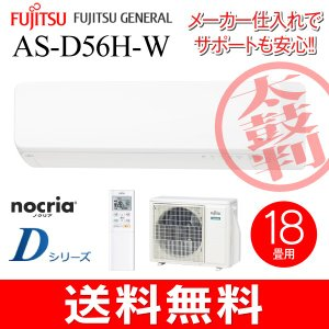 AS-D56H2(W)富士通ゼネラル ルームエアコン Dシリーズ(5.6kW) ソフトクール除湿(ドライ) 主に18畳用 AS-D56H2-W|townmall