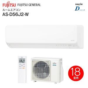 AS-D56J2(W)富士通ゼネラル ルームエアコン Dシリーズ(5.6kW) ソフトクール除湿(ドライ) 主に18畳用 AS-D56J2-W|townmall