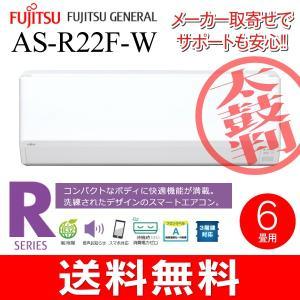 (お取り寄せ)AS-R22F(W)富士通ゼネラル ルームエアコン Rシリーズ(2.2kW) ソフトクール除湿(ドライ) 主に6畳用 AS-R22F-W