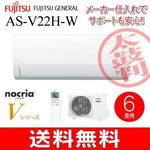 (お取り寄せ)富士通ゼネラル ルームエアコン Vシリーズ 主に6畳用 AS-V22H-W|townmall