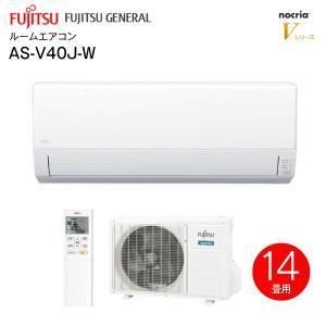 AS-V40J(W) 富士通ゼネラル ルームエアコン nocriaV ノクリアVシリーズ(4.0kW...