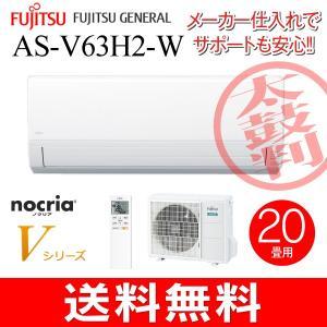 (お取り寄せ)富士通ゼネラル ルームエアコン Vシリーズ プラズマイオン対応 主に20畳用 AS-V63G2-W|townmall