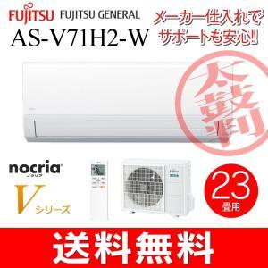 (お取り寄せ)富士通ゼネラル ルームエアコン Vシリーズ 主に23畳用 AS-V71H2-W|townmall