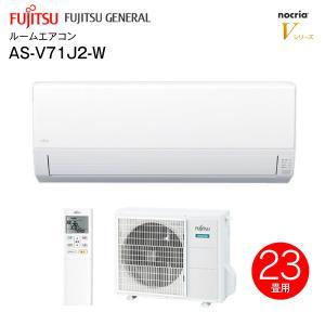 メーカー取り寄せ AS-V71J2(W) 富士通ゼネラル ルームエアコン Vシリーズ 主に23畳用 AS-V71J2-W|townmall