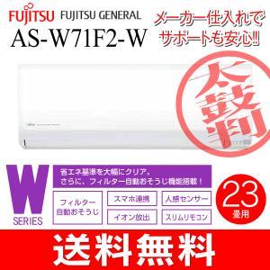 AS-W71F2(W)富士通ゼネラル ルームエアコン Wシリーズ(7.1kW) ソフトクール除湿(ドライ) 主に23畳用 AS-W71F2-W