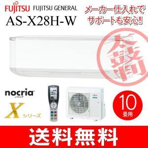 お取り寄せ AS-X28H(W)富士通ゼネラル ルームエアコン Xシリーズ(2.8kW) ソフトクール除湿(ドライ) 主に10畳用 AS-X28H-W|townmall