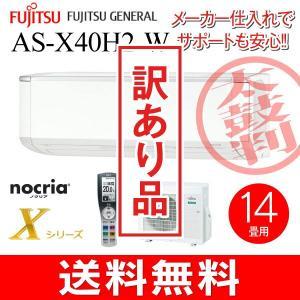 訳あり品 AS-X40H2(W) 富士通ゼネラル ルームエアコン Xシリーズ(4.0kW) ソフトクール除湿(ドライ) 主に14畳用 (訳)AS-X40H2-W|townmall