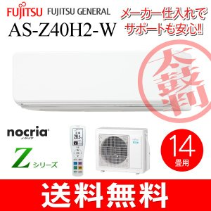 (取寄せ)富士通ゼネラル ルームエアコン ノクリア(nocria) Zシリーズ 2018年モデル(空気清浄機能/人感センサー/省エネ) 200ボルト 主に14畳用 AS-Z40H2-W|townmall