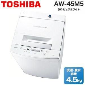 AW-45M5-W 東芝 全自動洗濯機 洗濯容量4.5kg パワフル洗浄・ステンレス槽 TOSHIBA AW-45M5(W)|townmall