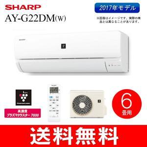 SHARP(シャープ) ルームエアコン 高濃度プラズマクラスター7000搭載 主に6畳用 AY-G22DM-W|townmall