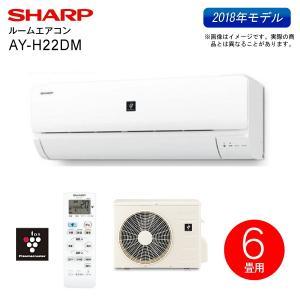 SHARP(シャープ) ルームエアコン プラズマクラスター7000搭載 主に6畳用 AY-H22DM-W|townmall