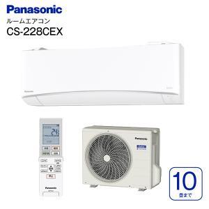 CS-228CEX(W) パナソニック インバーター冷暖房除湿タイプ ルームエアコン 壁掛け型 10畳用(Panasonic) CS-228CEX-W townmall