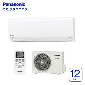 CS-367CF2(W) パナソニック インバーター冷暖房除湿タイプ ルームエアコン 壁掛け型 12畳用(Panasonic) CS-367CF2-W|townmall