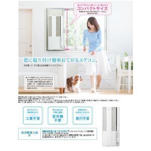 窓用エアコン コロナ(CORONA) ウインドエアコン(窓エアコン、ドレン水除菌、換気機能、マイナスイオン) 7畳用 CW-A1817(W)|townmall|02