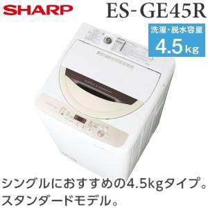 ES-GE45R(C) シャープ 全自動洗濯機 洗濯容量4.5kg 高濃度洗浄・風乾燥機能 SHARP ベージュ系 ES-GE45R-C|townmall