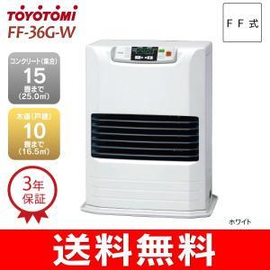 [お取り寄せ]トヨトミ(TOYOTOMI) FF式石油ストーブ(石油ファンヒーター) エコモード搭載(エコ・省エネ対応) FF-36G-W|townmall