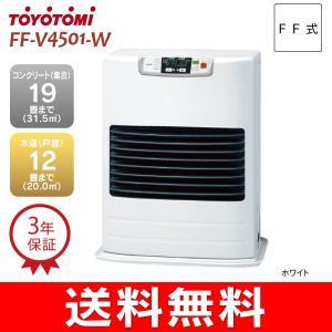 [お取り寄せ]トヨトミ(TOYOTOMI) FF式石油ストーブ(石油ファンヒーター) エコモード搭載(エコ・省エネ対応) FF-V4501|townmall
