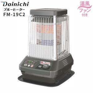 FM-196F(H) ダイニチ(DAINICH) 業務用石油ストーブ(業務用ストーブ) FMシリーズ 木造47畳 コンクリート65畳まで ブルーヒーター FM-196F-H|townmall