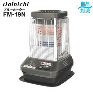 FM-197N(H) ダイニチ(DAINICH) 業務用石油ストーブ(業務用ストーブ) FMシリーズ 木造47畳・コンクリート65畳まで ブルーヒーター FM-197N-H(グレー)|townmall