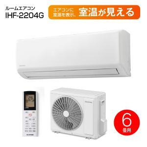 エアコン 冷房 暖房 除湿 温度を見える化 6畳 IHF-2204G アイリスオーヤマ ルームエアコン 上下左右自動ルーバー搭載 内部清浄機能 IRIS OHYAMA 6畳用 IHF2204G|タウンモール TownMall
