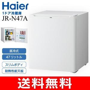 冷蔵庫 1ドア冷蔵庫 小型冷蔵庫 コンパクト  47リットル 一人暮らし用 寝室用 ホテル・事務所に JR-N47A-W townmall