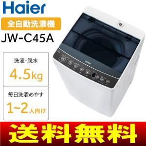 お取り寄せ JW-C45(K) Haier(ハイアール) 全自動洗濯機(ステンレス槽) 風乾燥機能付き 容量4.5kg 新生活(一人暮らし)に最適 JW-C45A-K|townmall