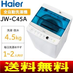 JW-C45(W) Haier(ハイアール) 全自動洗濯機(ステンレス槽) 風乾燥機能付き 容量4.5kg 新生活(一人暮らし)に最適 JW-C45A-W|townmall