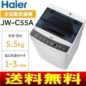 お取り寄せ JW-C55(K) Haier(ハイアール) 全自動洗濯機(ステンレス槽) 風乾燥機能付き 容量5.5kg 新生活(一人暮らし・小家族)に最適 JW-C55A-K|townmall