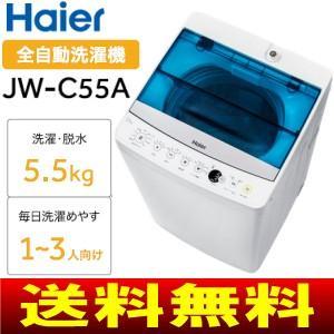 お取り寄せ JW-C55(W) Haier(ハイアール) 全自動洗濯機(ステンレス槽) 風乾燥機能付き 容量5.5kg 新生活(一人暮らし・小家族)に最適 JW-C55A-W|townmall