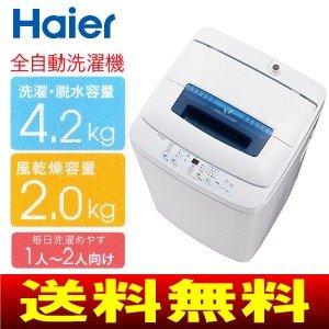 お取り寄せ JW-K42M(W) Haier(ハイアール) 全自動洗濯機 風乾燥機能付き 4.2kg JW-K42M-W