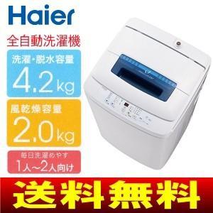 お取り寄せ JW-K42M(W) Haier(ハイアール) 全自動洗濯機 風乾燥機能付き 4.2kg JW-K42M-W|townmall