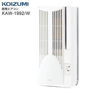 KAW-1992(W) 窓用エアコン 冷房除湿専用 主に6畳用 コイズミ ウインドエアコン 窓エアコン KOIZUMI KAW-1992/W|townmall
