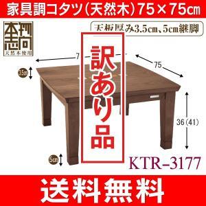 天然木使用 家具調コタツ本体 75×75cm(正方形) 省エネ 75センチ角 正方形型こたつ(電気こたつ) KOIZUMI/コイズミ KTR-3177|townmall