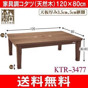 家具調コタツ 天然木突板使用 継脚付き 長方形型こたつ(和モダン/カジュアルタイプ)120cm幅 KTR-3477|townmall