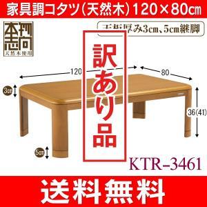 訳あり 家具調コタツ 天然木突板使用 継脚付き 長方形型こたつ(和モダン/カジュアルタイプ)120cm幅 (訳)KTR-3461|townmall