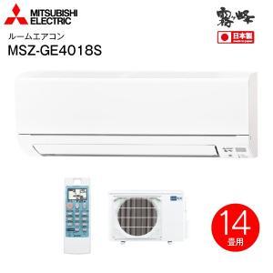 MSZ-GE4018S-W 三菱 ルームエアコン 霧ヶ峰 14畳用 日本製 GEシリーズ 単相200V 2018年モデル ピュアホワイト MSZ-GE4018S(W)|townmall