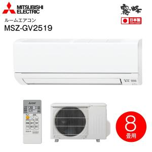 MSZGV2518W 三菱 ルームエアコン 日本製 霧ヶ峰 8畳用 MSZ-GV2518(W)|townmall
