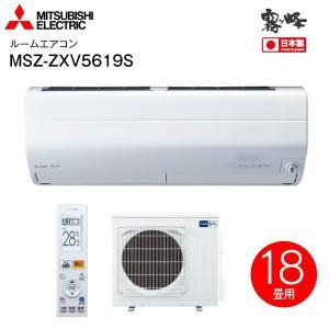 霧ヶ峰 三菱 ルームエアコン ムーブアイミライ Zシリーズ 単相200V 18畳用 MSZ-ZXV5618S-W|townmall