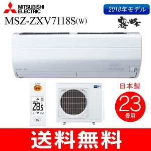 MSZ-ZXV7118S(W) 三菱 ルームエアコン 霧ヶ峰 ムーブアイミライ Zシリーズ 7.1kW 単相200V 23畳用 MSZ-ZXV7118S-W|townmall