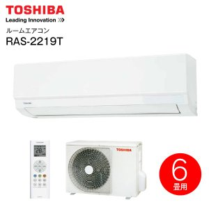 RAS-2219T(W) 東芝 ルームエアコン 2.2kW 主に6畳用(TOSHIBA) RAS-2219T-W|townmall