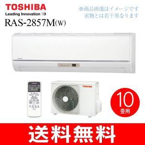 東芝(TOSHIBA) ルームエアコン 主に10畳用 RAS-2857M(W)|townmall