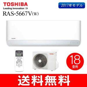 東芝(TOSHIBA) ルームエアコン 主に18畳用 RAS-5667V(W)|townmall