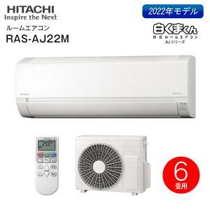 日立 ルームエアコン RAS-AJ22H 白くまくん AJシリーズ 6畳程度 RAS-AJ22H(W)|townmall