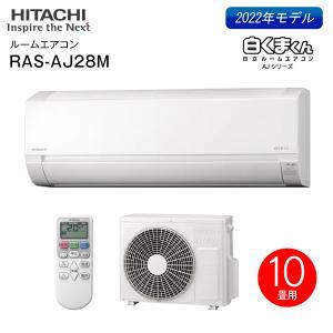 日立 ルームエアコン RAS-AJ28G 白くまくん AJシリーズ 10畳程度 RAS-AJ28G(W)|townmall